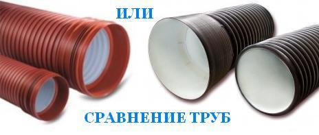 Сходство труб для канализации