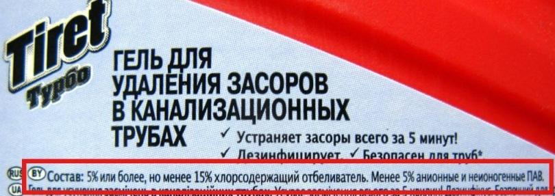 Состав Тирет Турбо (Tiret Turbo)